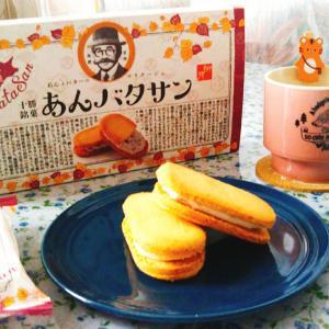 柳月の「あんバタサン」を食べてみた!朝ドラ「なつぞら」のお菓子!?