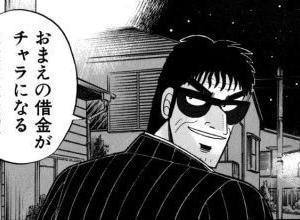 カイジに学ぶ人生哲学【遠藤編】