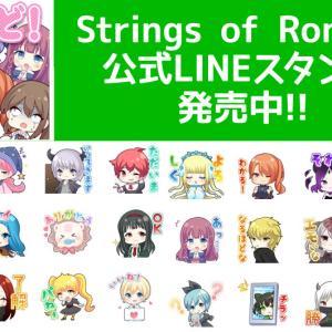 Strings of RonDoll LINEスタンプ発売!