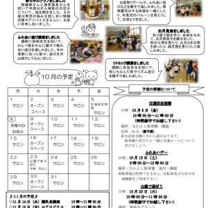 岡山 なかよし保育園 支援センター10月の予定
