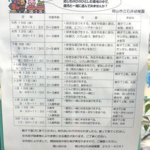 2019年 岡山市立石井幼稚園「のびのび親子広場」のご案内