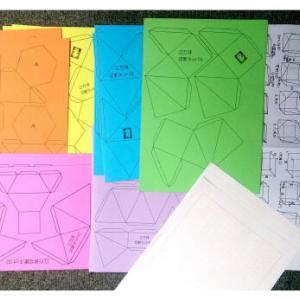 立方体の切断:模型の原紙を頒布します