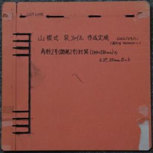 Sapixの教材管理:山根式袋ファイル