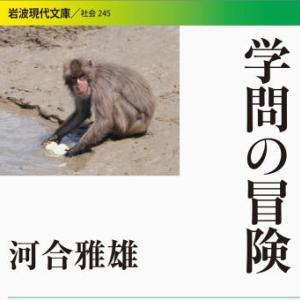 サル学、日能研の読書ガイド
