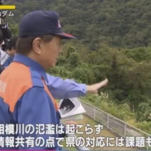 城山ダム黒岩知事が初視察