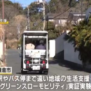 鎌倉で狭き道ゆく電動車!?