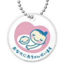 二宮で妊婦の接種受付開始