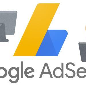 【Google Adsense】AdSenseに合格する三つの準備