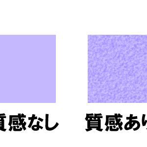 画像素材を利用してSAIに用紙質感(テクスチャ)を追加する方法