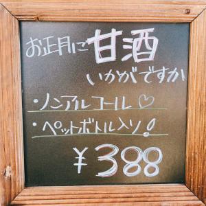 お正月は2月2日まで♪初詣のお供は『光浦 甘酒』