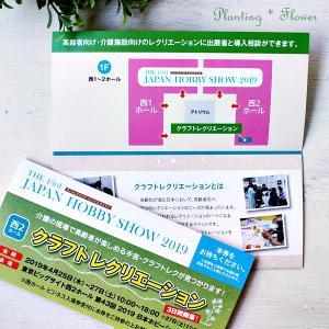 第43回 2019日本ホビーショー・ビジネス入場券 プレゼントのお知らせ