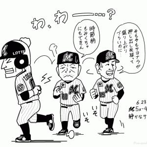 6.23 ○5x-4オ 本拠地開幕戦 サヨナラ押し出し死球勝ち!