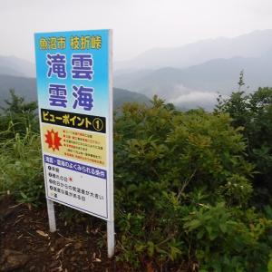 淡々と終わった越後駒ヶ岳登山