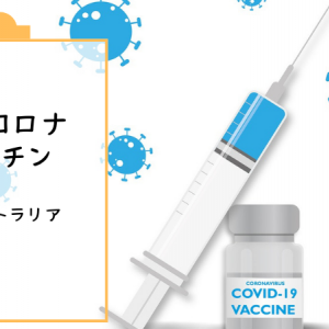 オーストラリアでアストラゼネカ製新型コロナワクチンを接種(2回目)しました