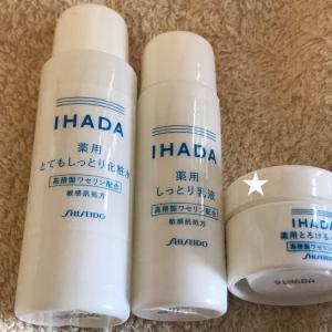乾燥肌・敏感肌の50代女性が資生堂化粧品「IHADA」を使ってみました!とってもいい感じです。