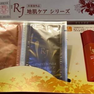 山田養蜂場の「薬用 RJ地肌ケア エッセンス」を50代女性が使ってみた感想。