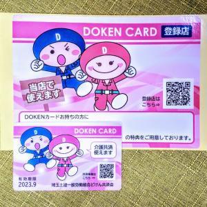 GHは、DOKENカード登録店です(^^♪