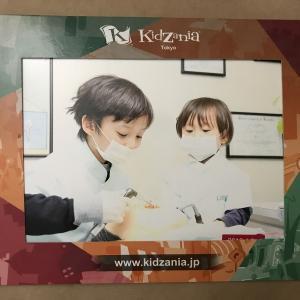 「非常」じゃなくて「緊急」事態宣言、写真はキッザニア東京