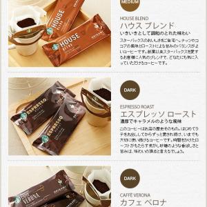 激安コーヒーの専門店から、スターバックス オリガミドリップコーヒーギフトをご紹介!