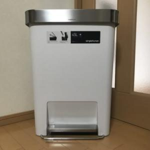 脱ゴミ箱難民に成功!欲しかったシンプルな大容量ゴミ箱が届きました