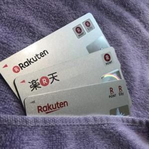 楽天カードのポイントを貯めて欲しかったアレをお得に手に入れよう!