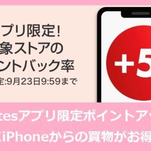 増税前に!【Rebatesアプリ限定ポイントアップ!】Apple公式サイト iHerb ロコハ NIKE マイプロテイン ビックカメラ ふるさと納税などiPhoneからのお買い物がお得な3日間♡