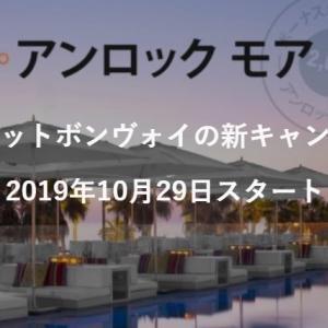 速報!マリオットボンヴォイの新キャンペーンは2段階制【アンロックモア】 2019年10月29日スタート♡【Marriott Bonvoy】
