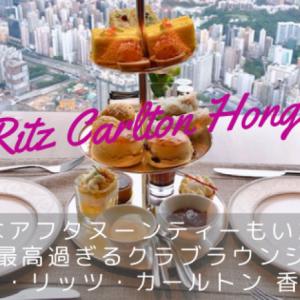 本格的なアフタヌーンティーも♡【ザ・リッツ・カールトン 香港】最高過ぎるクラブラウンジ 【宿泊記】