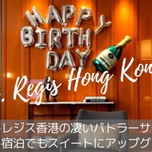 【セントレジス香港】記念日のおもてなしとバトラーサービスが凄かった♡ポイント宿泊でもスイートルームにアップグレード【宿泊記】