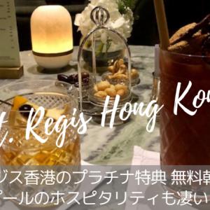 【セントレジス香港】プラチナ特典で鮑粥の朝食もバーで1杯も無料♡プールのホスピタリティもパーフェクト【宿泊記】