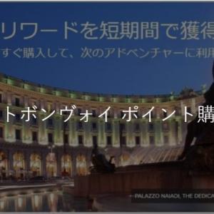 改悪【マリオットボンヴォイ】ポイント購入の規約に変更あり!新規会員は注意!!