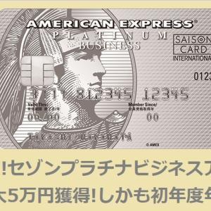 3日間限定ポイント高騰!【セゾンプラチナ・ビジネス・アメリカン・エキスプレス・カード】今なら初年度年会費が無料♡しかも最大5万円もらえちゃう!