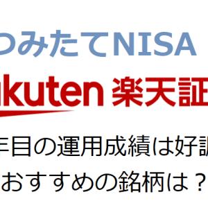【つみたてNISA】楽天証券で2年目の運用成績は好調♡おすすめの銘柄は?【ポイントも貯まる!】