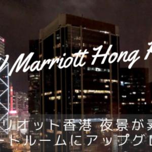 JWマリオット香港 宿泊記♡夜景が素敵なスイートルームにアップグレード!アメニティはブルガリ【ポイント宿泊】