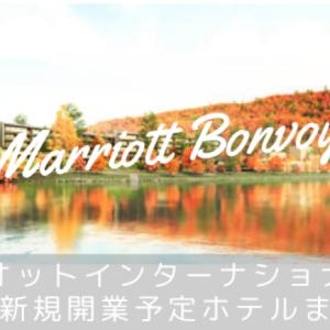【マリオット】国内新規開業予定ホテル一覧 2020年は日本に続々オープン!【マリオットボンヴォイ】