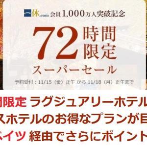 緊急【一休.com 登録1000万人突破記念】72時間限定スーパーセール!楽天Rebates(リーベイツ)でも還元中♡