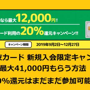 裏技【三井住友カード 新規入会限定!20%還元キャンペーン】まだ間に合う!最大41,000円キャッシュバック