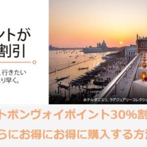 マリオットボンヴォイ ポイント購入30%割引セール!お得に購入する方法は?新規会員は注意!