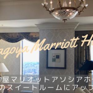 【名古屋マリオットアソシアホテル】コンシェルジュフロアのスイートルームにアップグレード♡ 【宿泊記】