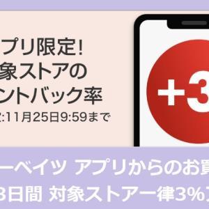 【楽天リーベイツ】アプリがお得な3日間♡GU iHerb 一休レストラン アカチャンホンポ ロコハ ふるさと納税など一律3%ポイントアップ中!