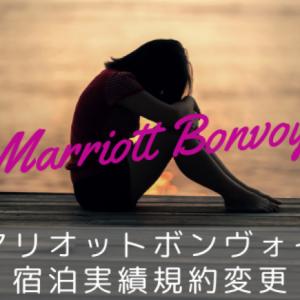 改悪【マリオットボンヴォイ】宿泊実績の規約に変更あり!