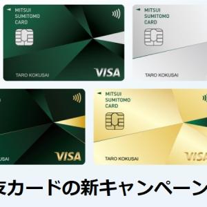 【三井住友カード】2月に年会費永年無料&20%還元キャンペーン開始!
