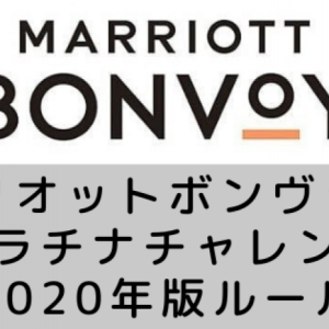 朗報【マリオットプラチナチャレンジ】2020年版スタート!ルール・対象ホテル・申込電話番号は?【マリオット ボンヴォイ】