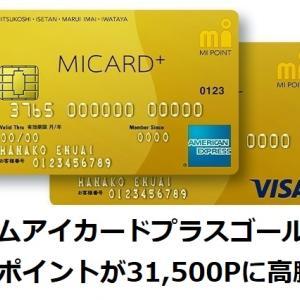 【エムアイカードプラスゴールド】なんと3万円以上もらえる!マイラーに人気のクレジットカード新規入会ポイント高騰中