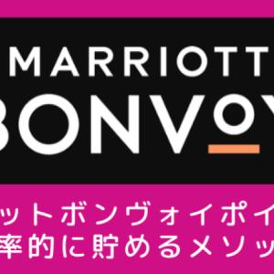 マリオットボンヴォイのポイントを貯める効率的な方法【Marriott Bonvoy】