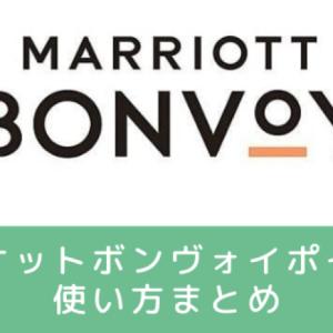 【マリオットボンヴォイポイントの使い方】マイル・宿泊・有効期限は?【Marriott Bonvoy】