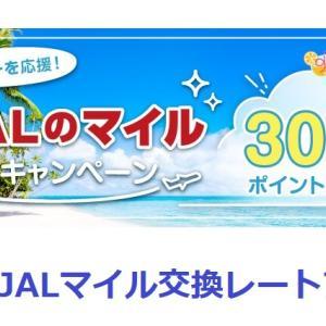 陸マイラーに超朗報♡【JALマイル交換レート71.4%】ECナビの凄すぎるキャンペーンがスタート!