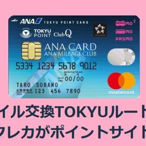 朗報♡【ANA TOKYU POINT ClubQ PASMO マスターカード】ポイントサイトに復活!【ANAマイル交換TOKYUルート】