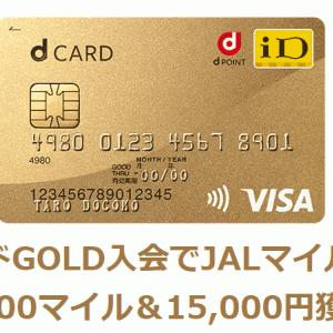 JALマイル神キャンペーン【dカードGOLD】新規入会で15,700マイル獲得&最大15,000円プレゼント!