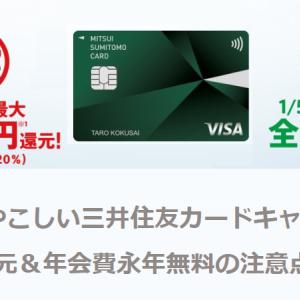 注意点まとめ【三井住友カード】20%還元&年会費永年無料キャンペーン開始!